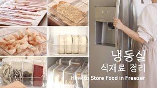 SUB) 시간을 아껴주는 냉동실 식재료 간편정리 보관팁…