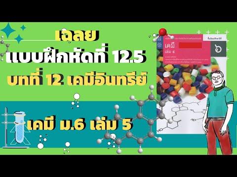 EP5 เฉลยเเบบฝึกหัดที่ 12.5  | เคมี ม.6 เล่ม 5 บทที่ 12 เคมีอินทรีย์