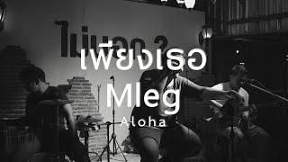 เพียงเธอ&M-leg l ปาล์มจ๊ะTheVoice [ Aloha Acoustic Cover ]