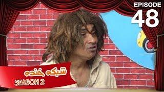 Shabake Khanda - Season 2 - Ep.48 / شبکه خنده - فصل دوم - قسمت  چهل و هشتم