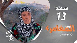 برنامج المغامر 4 - الإنسان اليمني | الحلقة 13 - الصياحي داليا محمد