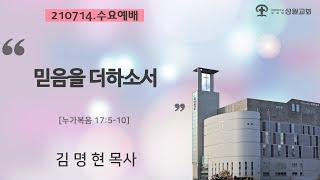 2021년 7월 14일 수요 오전예배