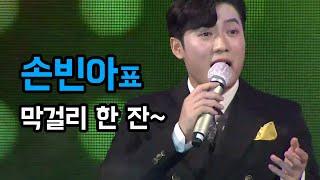손빈아 - 막걸리한잔 / 하동야생차문화축제 중