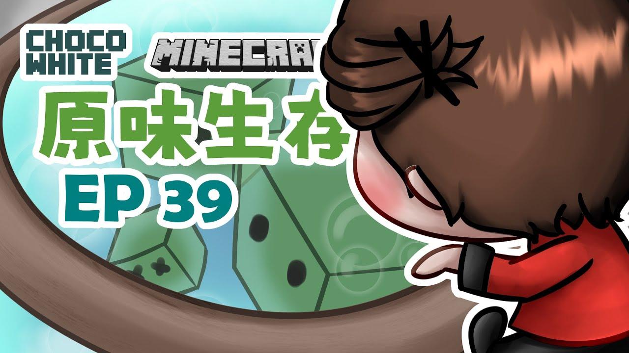 【回顧黑歷史】原味生存Ep39 - 史萊姆生怪塔【CC字幕】   Minecraft 麥塊