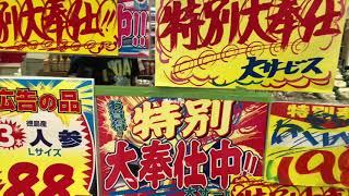 【1円カルピス】スーパー玉出に行ってきた。