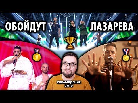 Switzerland, Portugal, Norway - Евровидение 2019 (REACTION) реакция | КОНКУРЕНТЫ ЛАЗАРЕВА