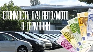 Стоимость Б/У автомобилей/мотоциклов в Германии. Что может позволить себе молодежь?(, 2014-08-09T13:05:59.000Z)