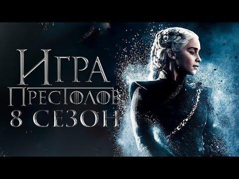 Смотреть фильм игра престолов последний сезон WMV
