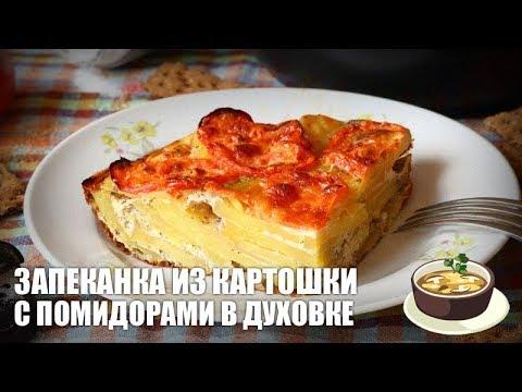 Запеканка из картошки с помидорами в духовке — видео рецепт