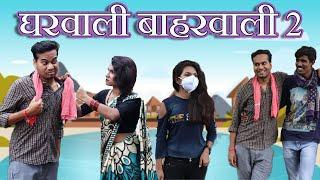 घरवाली बाहरवाली 2 | Gharwali Baharwali 2 | CG Comedy By Anand Manikpuri | The ADM Show
