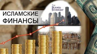 ИСЛАМСКИЕ ФИНАНСЫ. Документальный фильм (Islamic finance. Documentary (English subtitles))