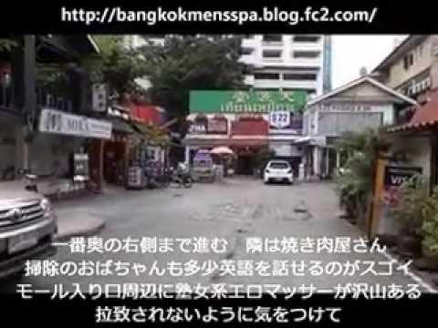 S22 SPA 行き方 (Bangkok Men's Spa Directly)