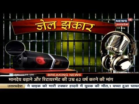 Agra Jail Radio: अब बजेगा जिला जेल का अपना रेडियो, RJ बन कार्यक्रम प्रस्तुत कर रहे कैदी