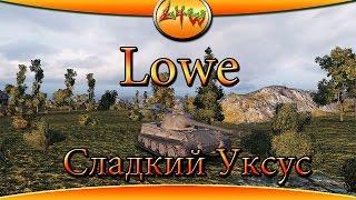 Lowe-Сладкий Уксус ~World of Tanks~