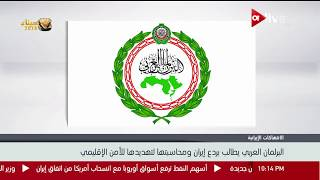 البرلمان العربي يطالب بردع إيران ومحاسبتها لتهديدها للأمن الإقليمي