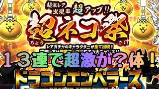 にゃんこ大戦争 7周年記念中の超ネコ祭 最大13連
