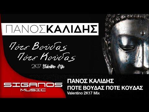 Πάνος Καλίδης - Πότε Βούδας Πότε Κούδας (Valentino 2K17 mix) Official 2017