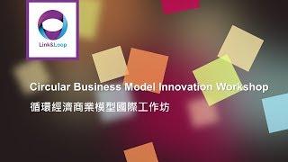 Circular Business Model Innovation Workshop