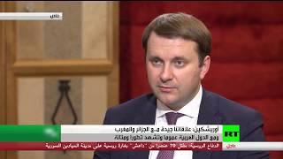 وزير الاقتصاد الروسي يتحدث لـ آرتي عن العلاقات الروسية الجزائرية