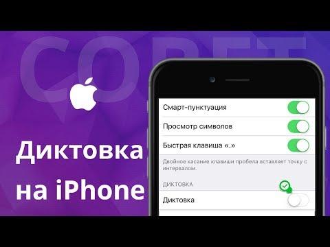 Что такое диктовка, как диктовать на IPhone без опечаток и, какие функции лишние?
