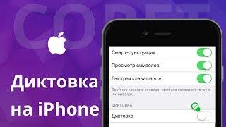 как на iPhone использовать диктовку? Включаем голосовой набор текста, переводим речь в текст