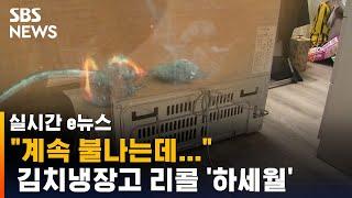 """""""계속 불나는데""""…김치냉장고 리콜 '…"""