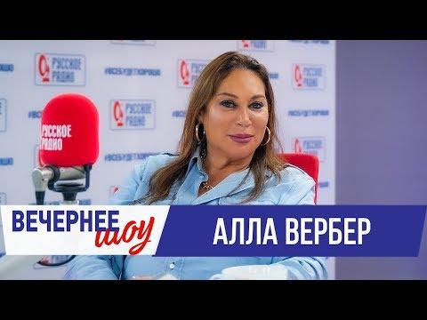 Алла Вербер в Вечернем шоу с Аллой Довлатовой / О жертвах ради карьеры и напряженном графике