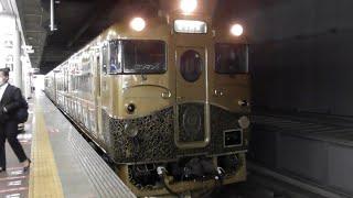 キロシ47形或る列車 到着・発車シーン【博多駅】