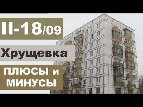 """П-18 (II-18) (09) самая распространенная 9 этажная """"хрущевка"""". КАК ВЫБРАТЬ В НЕЙ КВАРТИРУ"""