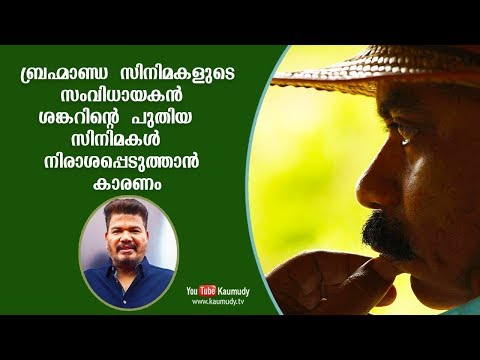 Director Shankar's New Films Disappointed Me | Sathyan Anthikkad