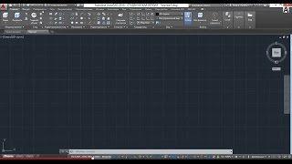 Интерфейс AutoCAD 2015