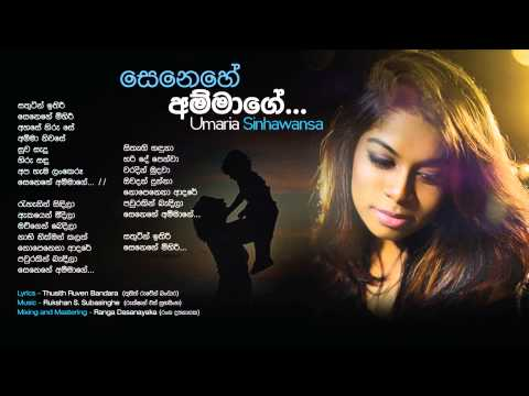 Senehe Ammage - Umaria Sinhawansa - MEntertainements