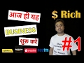 How to start a successful eCommerce Business in India in hindi - Flipkart, Amazon, Paytm, Snapdeal