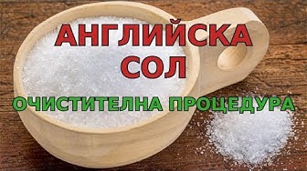 Чистене на червата с анлийска сол (Магнезиев сулфат)