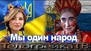 Русские и украинцы это один народ.Украина всегда была русская