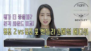 뭐가 다를까? 뮤조2 vs 뮤조 포 벤틀리 스페셜 에디…