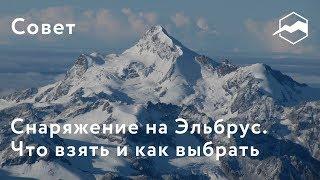 видео Одежда для зимнего альпинизма
