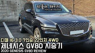 제네시스 GV80 프리미엄 SUV는 BMW X5와는 확…