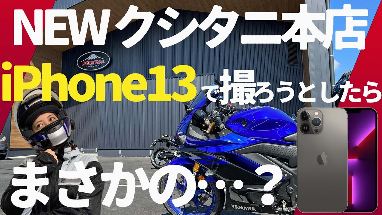【検証?】iPhone13はバイクで壊れるんか?【ユリカモトブログ】