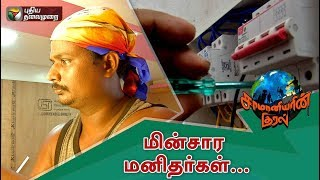 06-10-2018 Samaniyarin Kural – Puthiya Thalaimurai tv Show