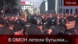 Провокации на акции оппозиции 27 июля в Москве