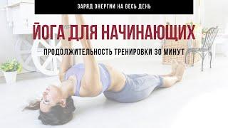 Йога для начинающих. Гибкое тело за 30 минут.
