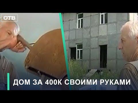 видео: Уральский ученый нашел способ строить дешево