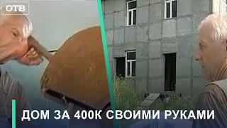 Уральский ученый нашел способ строить дешево(В преддверии форума «Иннопром-2012», до которого осталось ровно 7 дней, «События» рассказывают об интересных..., 2012-07-04T19:05:12.000Z)
