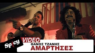 Θάνος Τζάνης - Αμάρτησες | Thanos Tzanis - Amartises - Πρωταγωνιστεί ο Μάρκος Σεφερλής