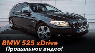 Прощание с BMW 525 xDrive /// Что купить взамен?!