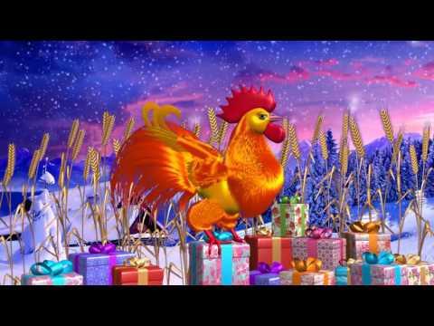 С Новым Годом Петуха! Новогодний Петух  Новый Год 2017 Стихи  Петух 2017  Поздра