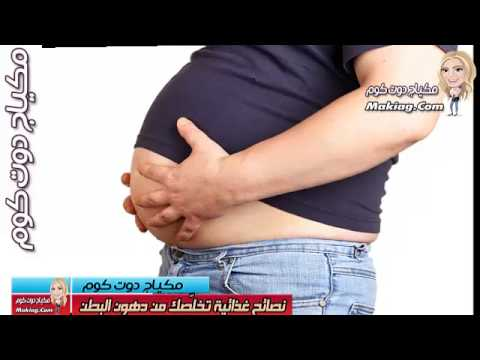 نصائح غذائية تخلصك من دهون البطن | حرق دهون البطن | التخسيس السريع | طرق حرق دهون البطن