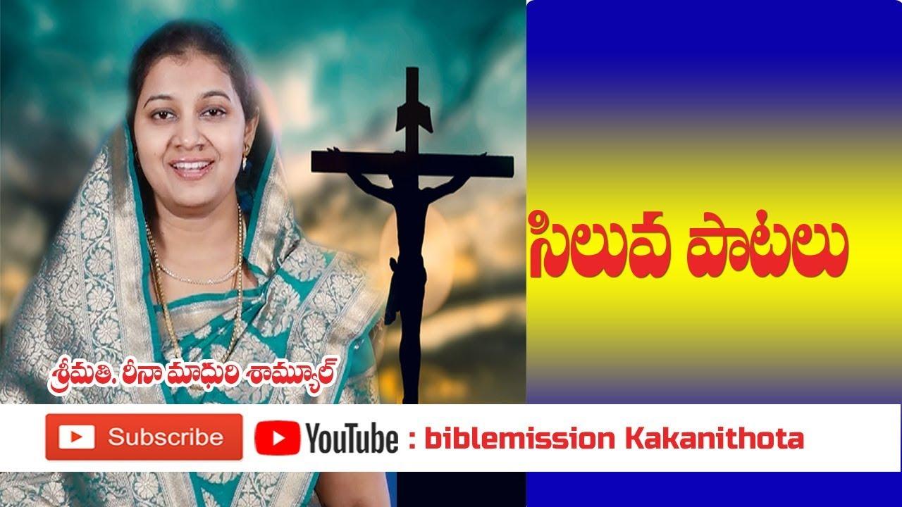 SONGS    Smt.Reena Madhuri Samuel
