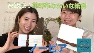 【結婚式準備&招待状】高級な皮小物のような紙を使ったノービア。他にない招待状です!